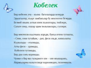 Кобелек Бир кобелек уча – къона багъчаларда кезерди Эрылгъалар, къарт замбакъ