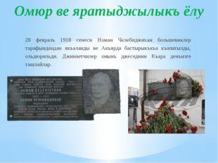 Омюр ве яратыджылыкъ ёлу 28 февраль 1918 сенеси Номан Челебиджихан большевикл