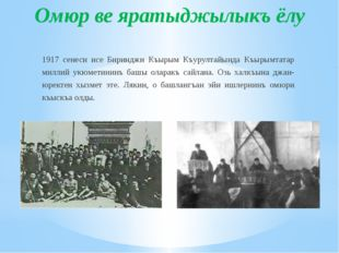 Омюр ве яратыджылыкъ ёлу 1917 сенеси исе Биринджи Къырым Къурултайында Къырым