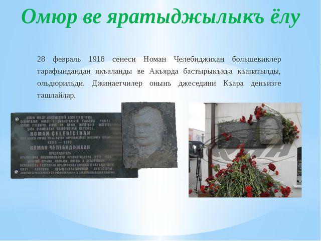 Омюр ве яратыджылыкъ ёлу 28 февраль 1918 сенеси Номан Челебиджихан большевикл...