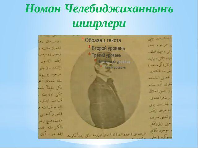 Номан Челебиджиханнынъ шиирлери