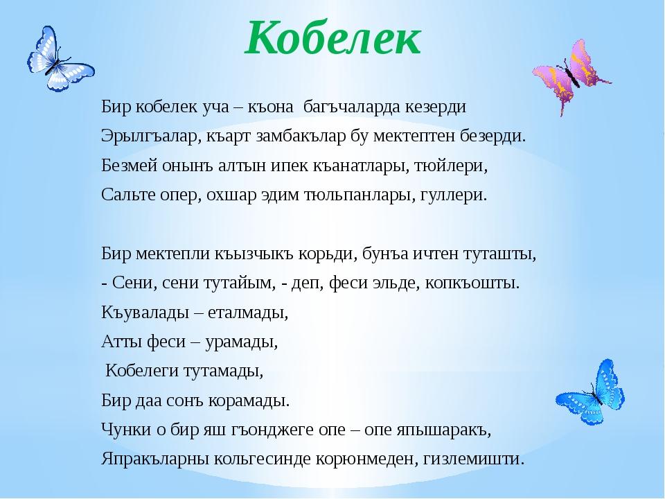 Кобелек Бир кобелек уча – къона багъчаларда кезерди Эрылгъалар, къарт замбакъ...