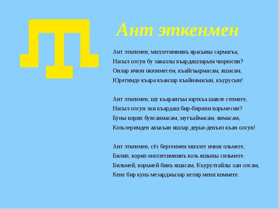 стихи крымских татар основе эва