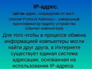 IP-адрес. (aй-пиадрес, сокращение от англ. Internet ProtocolAddress)— уника