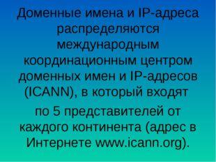 Доменные имена и IP-адреса распределяются международным координационным центр