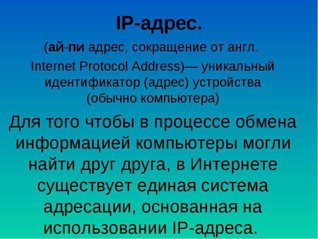 IP-адрес. (aй-пиадрес, сокращение от англ. Internet ProtocolAddress)— уника...
