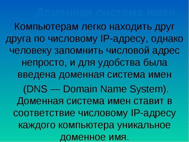 Доменная система имен Компьютерам легко находить друг друга по числовому...