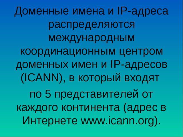 Доменные имена и IP-адреса распределяются международным координационным центр...