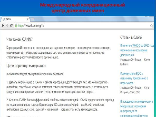 Международный координационный центр доменных имен