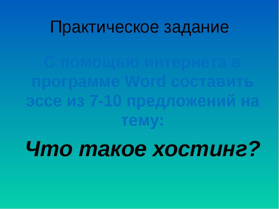 Практическое задание С помощью интернета в программе Word составить эссе из 7...