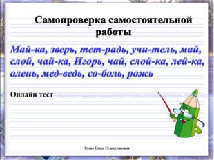 Роева Елена Станиславовна http://learningapps.org/user/%D0%95%D0%BB%D0%B5%D0%