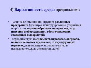 4)Вариативность среды предполагает: наличие в Организации (группе) различны