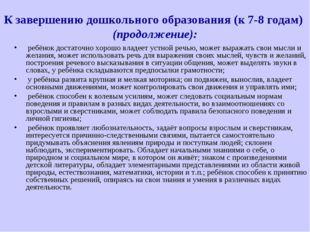 К завершению дошкольного образования (к 7-8 годам) (продолжение): ребёнок до