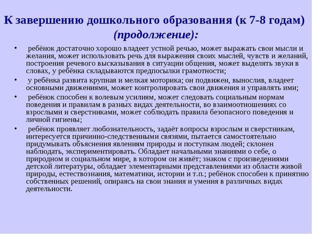 К завершению дошкольного образования (к 7-8 годам) (продолжение): ребёнок до...