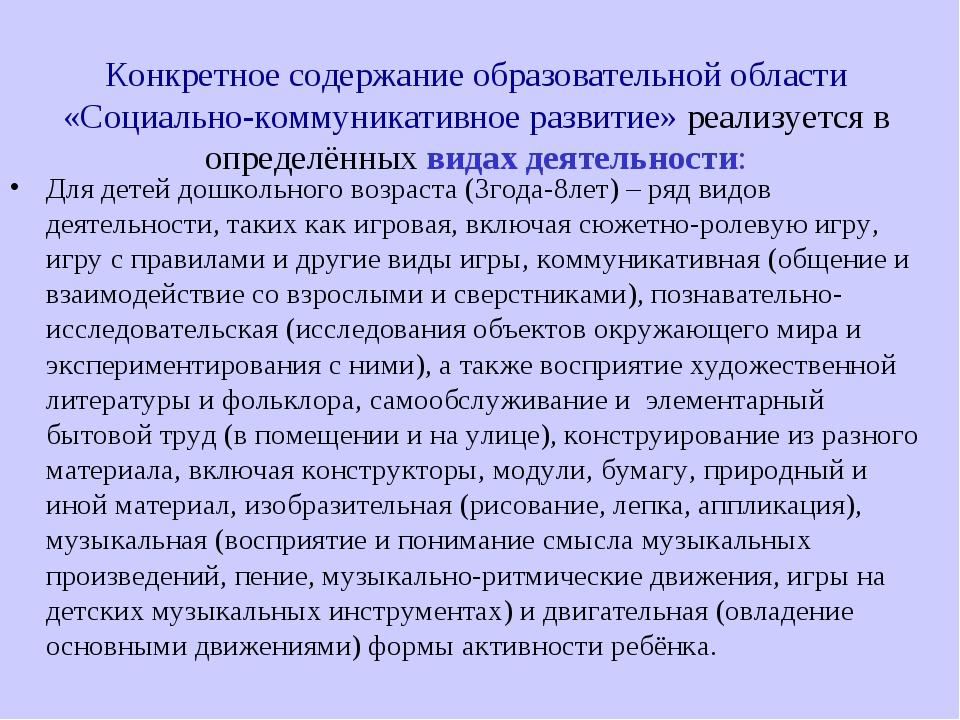 Конкретное содержание образовательной области «Социально-коммуникативное разв...