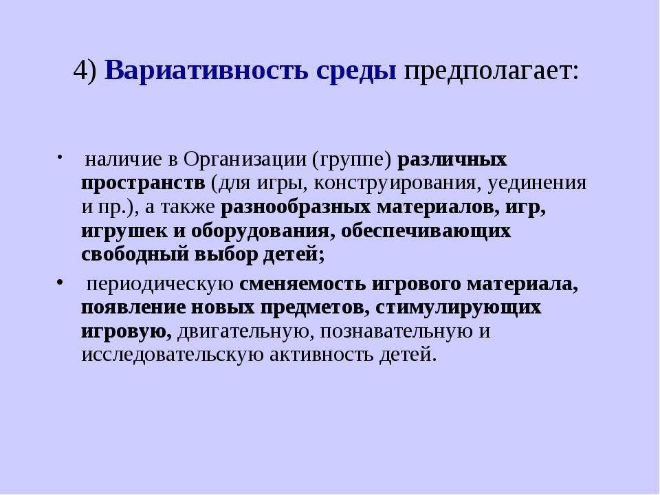 4)Вариативность среды предполагает: наличие в Организации (группе) различны...