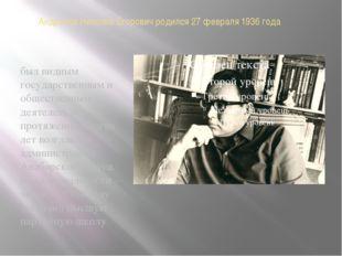 Андросов Николай Егорович родился 27 февраля 1936 года был видным государстве