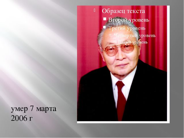 умер 7 марта 2006 г