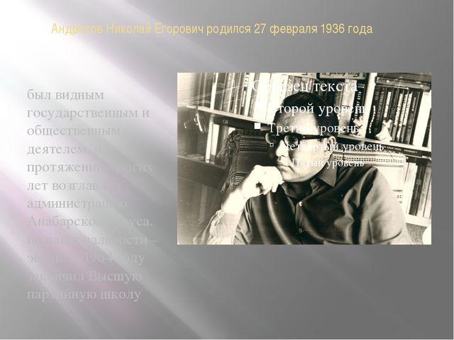 Андросов Николай Егорович родился 27 февраля 1936 года был видным государстве...