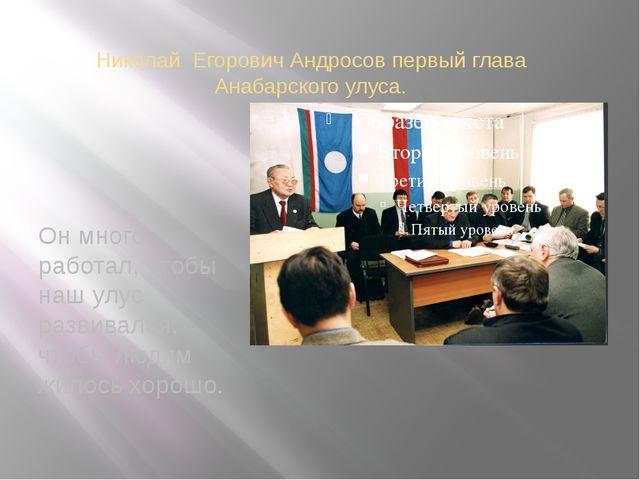 Николай Егорович Андросов первый глава Анабарского улуса. Он много работал, ч...