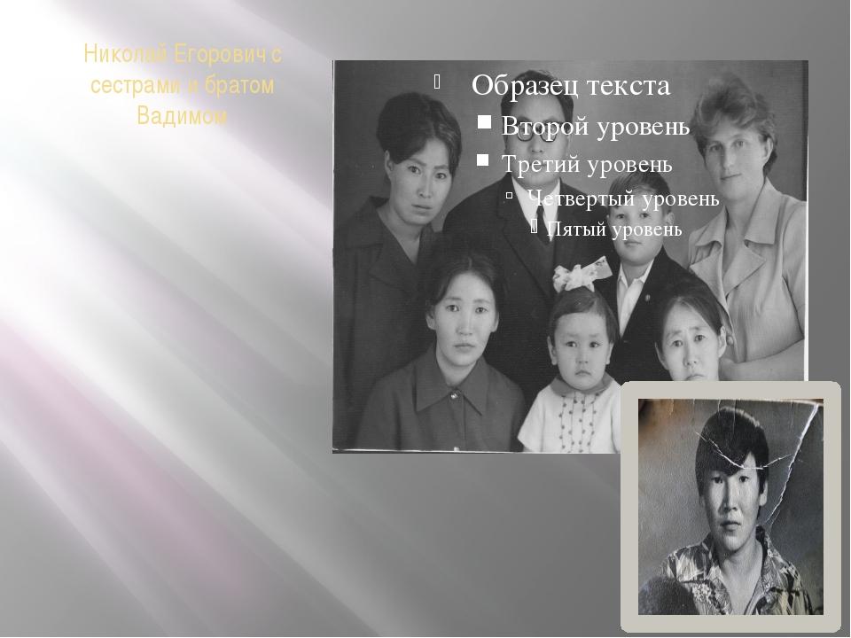 Николай Егорович с сестрами и братом Вадимом