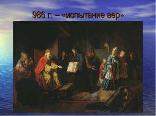 986 г. – «испытание вер»
