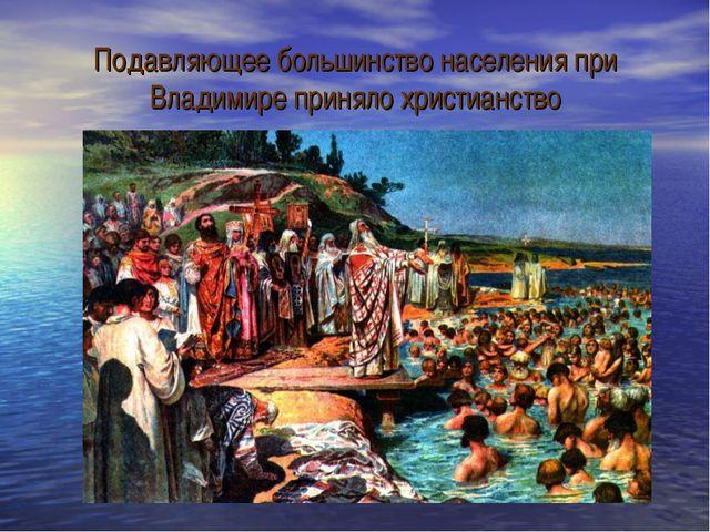 Подавляющее большинство населения при Владимире приняло христианство