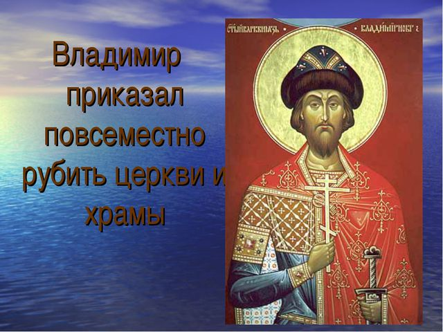 Владимир приказал повсеместно рубить церкви и храмы