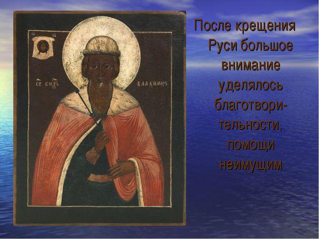 После крещения Руси большое внимание уделялось благотвори-тельности, помощи н...
