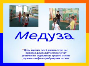 Цель: научить детей дышать через нос, развивая дыхательную мускулатуру увелич