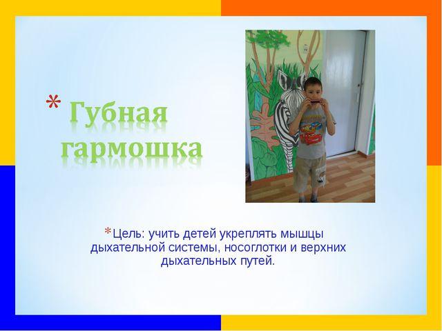 Цель: учить детей укреплять мышцы дыхательной системы, носоглотки и верхних д...