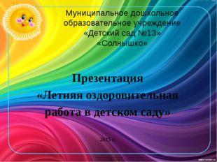Муниципальное дошкольное образовательное учреждение «Детский сад №13» «Солныш