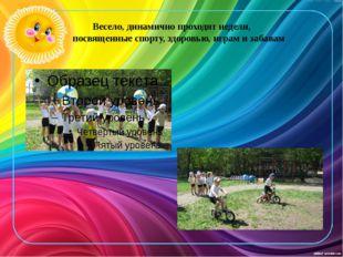 Весело, динамично проходят недели, посвященные спорту, здоровью, играм и заба