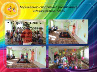 Музыкально-спортивные развлечения «Разноцветное лето»