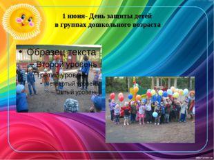 1 июня- День защиты детей в группах дошкольного возраста