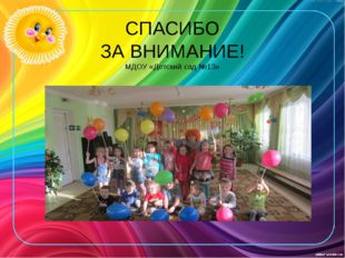 СПАСИБО ЗА ВНИМАНИЕ! МДОУ «Детский сад №13»