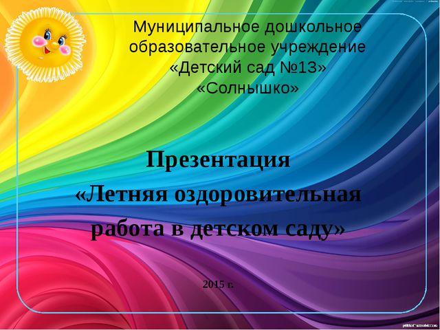 Муниципальное дошкольное образовательное учреждение «Детский сад №13» «Солныш...