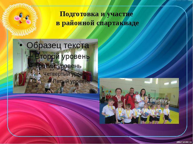Подготовка и участие в районной спартакиаде