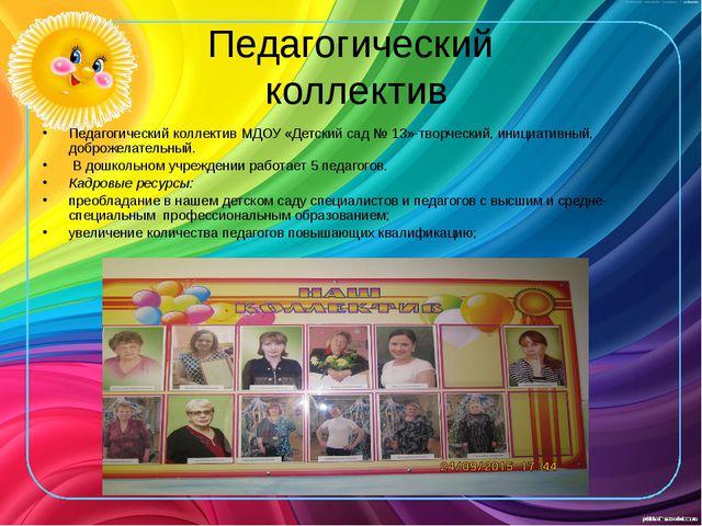Педагогический коллектив Педагогический коллектив МДОУ «Детский сад № 13»-тво...