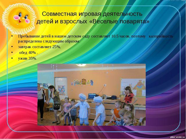 Совместная игровая деятельность детей и взрослых «Веселые поварята» Пребывани...