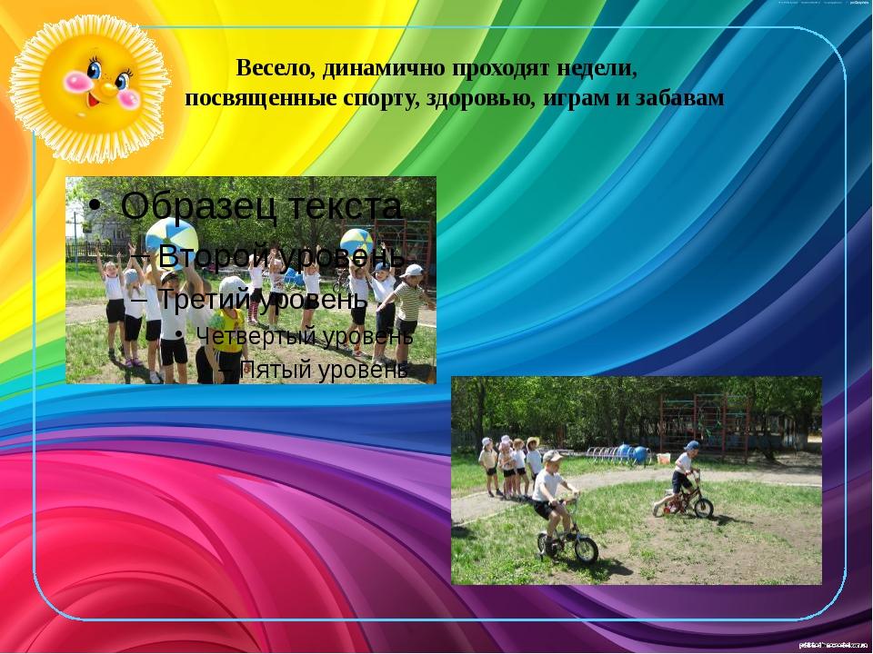 Весело, динамично проходят недели, посвященные спорту, здоровью, играм и заба...