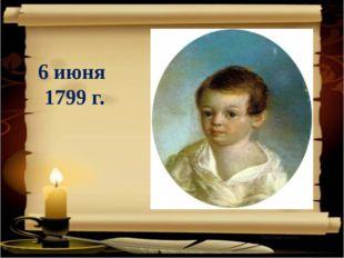 6 июня 1799 г.
