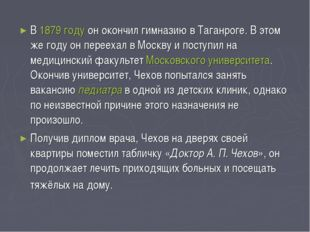 В 1879 году он окончил гимназию в Таганроге. В этом же году он переехал в Мос