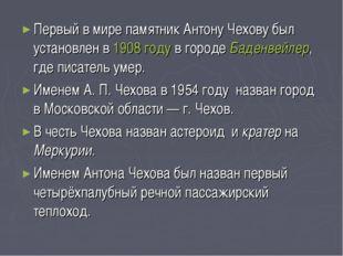 Первый в мире памятник Антону Чехову был установлен в 1908 году в городе Баде
