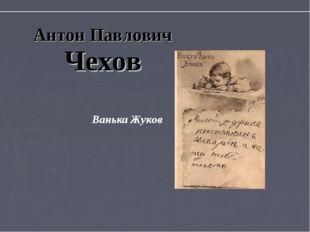 Ванька Жуков Антон Павлович Чехов