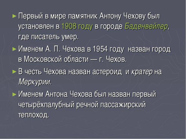 Первый в мире памятник Антону Чехову был установлен в 1908 году в городе Баде...