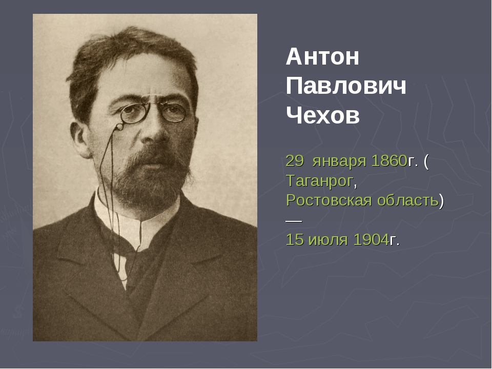 29 января 1860г. (Таганрог, Ростовская область) — 15 июля 1904г. Антон Павлов...
