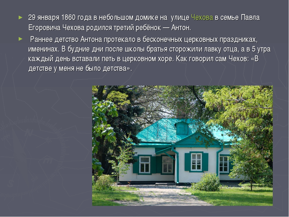 29 января 1860 года в небольшом домике на улице Чехова в семье Павла Егорович...