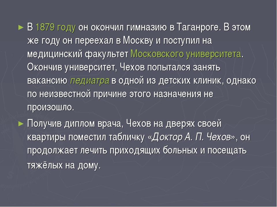 В 1879 году он окончил гимназию в Таганроге. В этом же году он переехал в Мос...