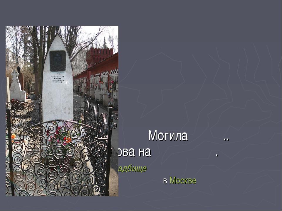 Могила .. Чехова на . Новодевичьем кладбище . в Москве